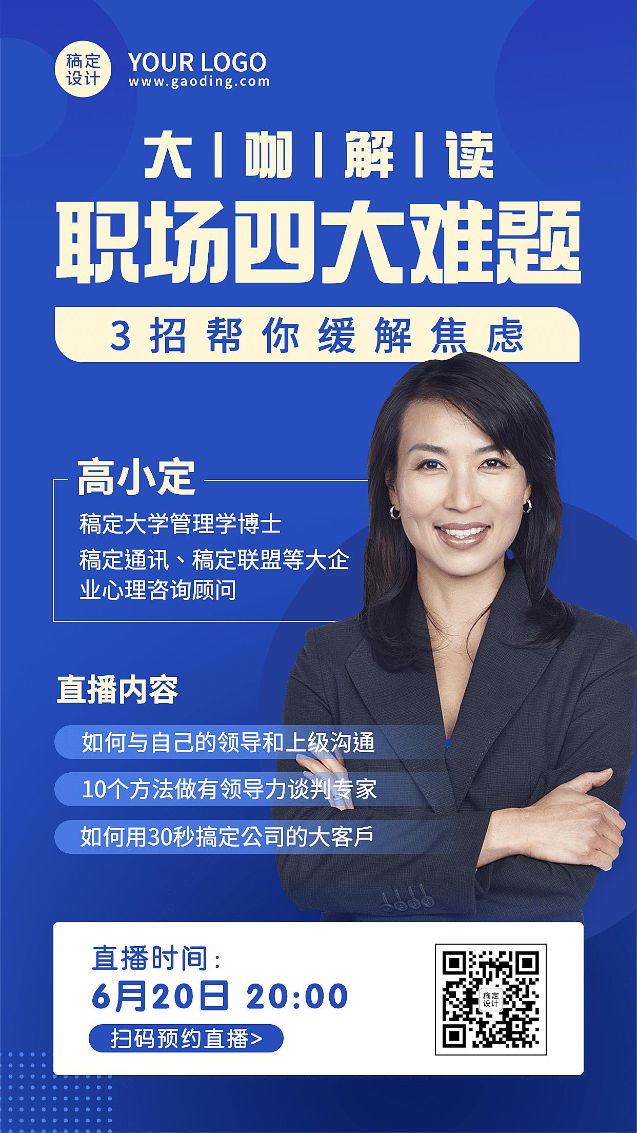 课程直播职业培训海报