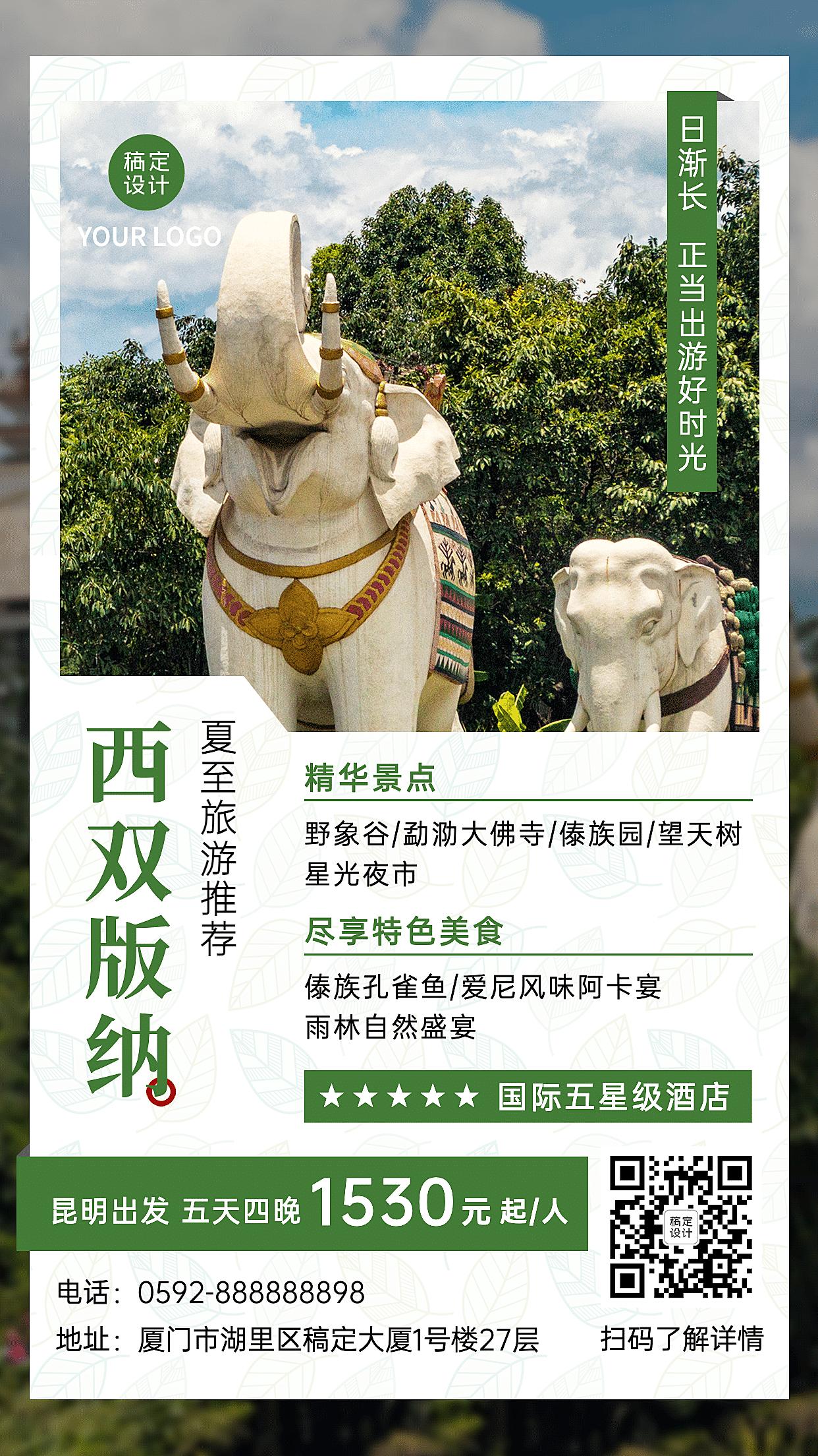夏至旅游出行路线西双版纳宣传海报