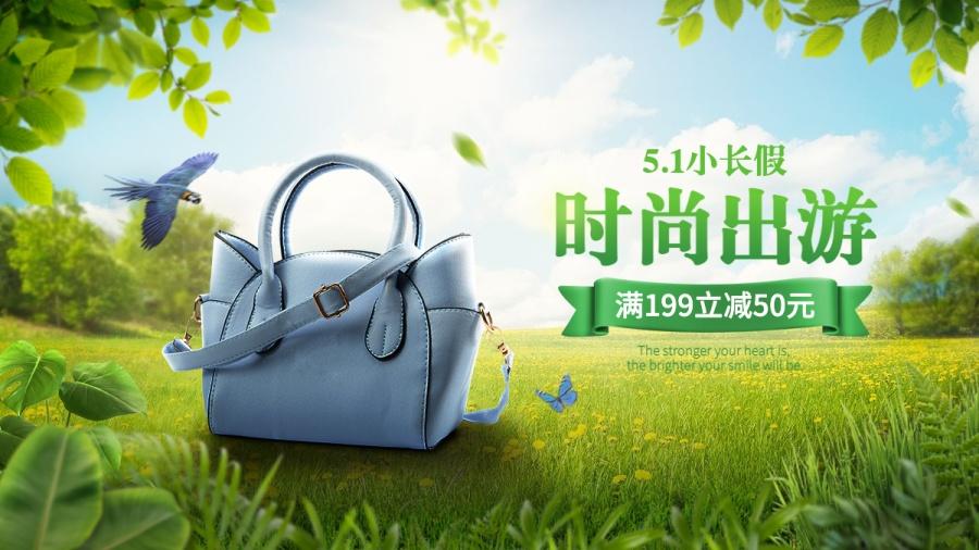 五一出游箱包海报banner