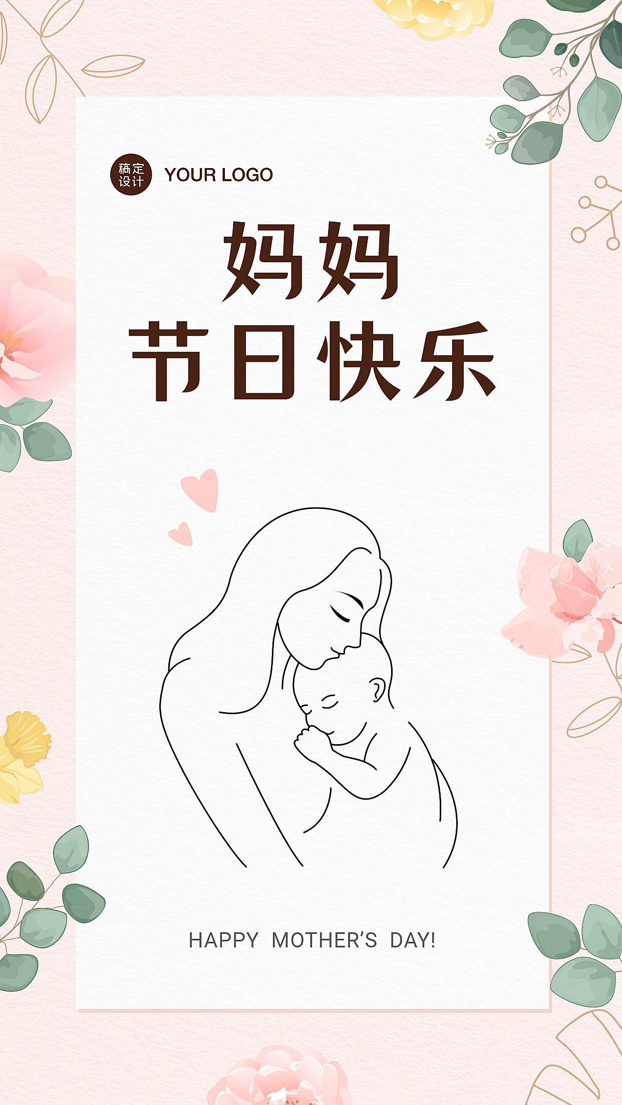 感恩母亲节清新节日祝福贺卡海报