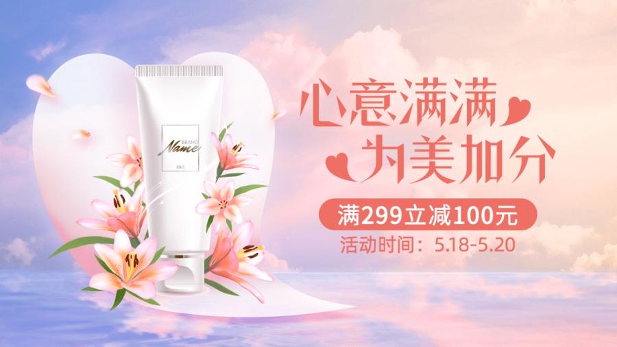 唯美520美妆促销海报banner