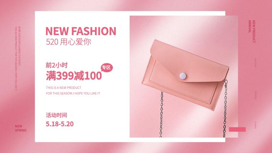 时尚520女包促销海报banner