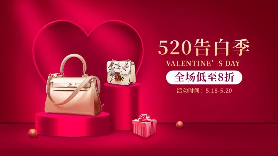 精致520箱包促销海报banner