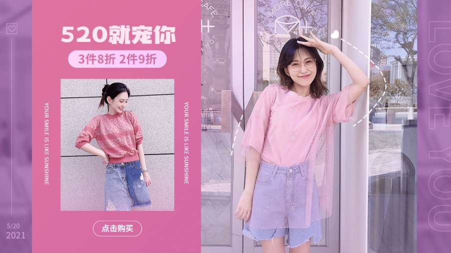 甜美520女装促销海报banner