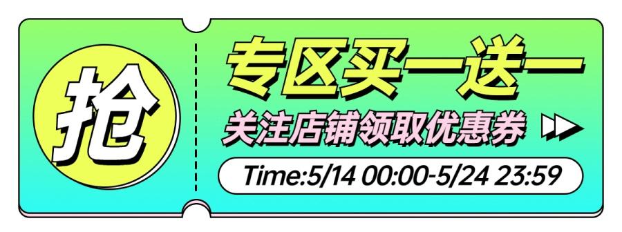 上新促销专区入口胶囊banner