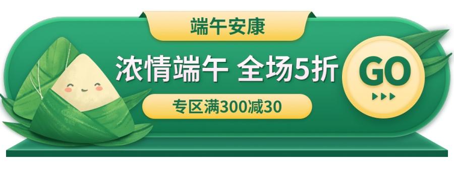 通用端午节促销胶囊banner