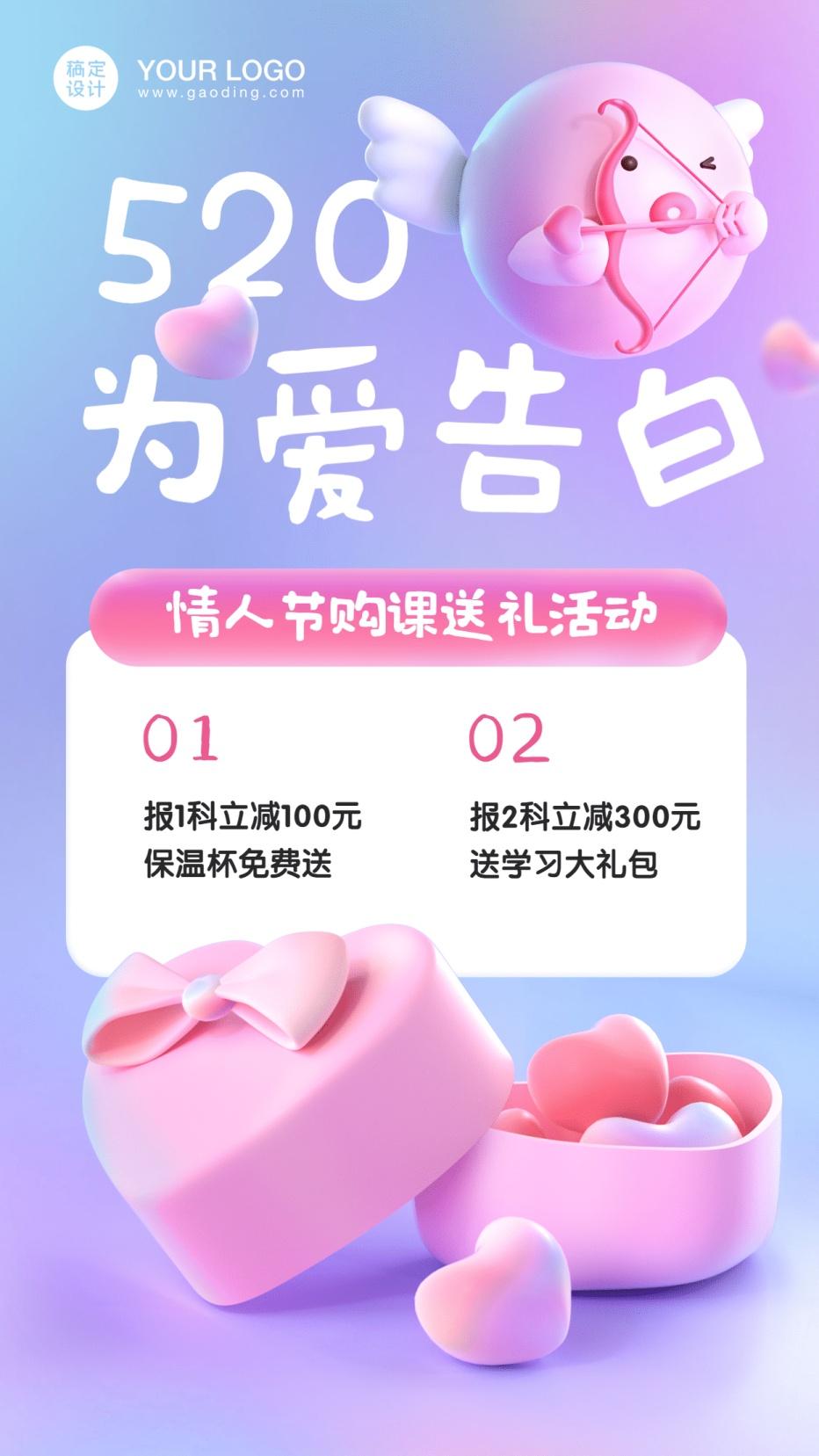 520情人节送礼课程营销C4D可爱海报