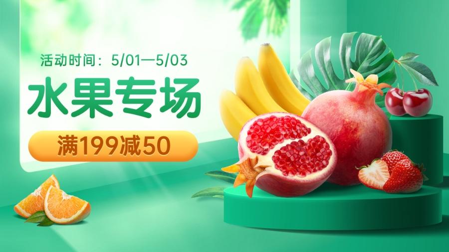 小程序商城生鲜水果促销海报banner