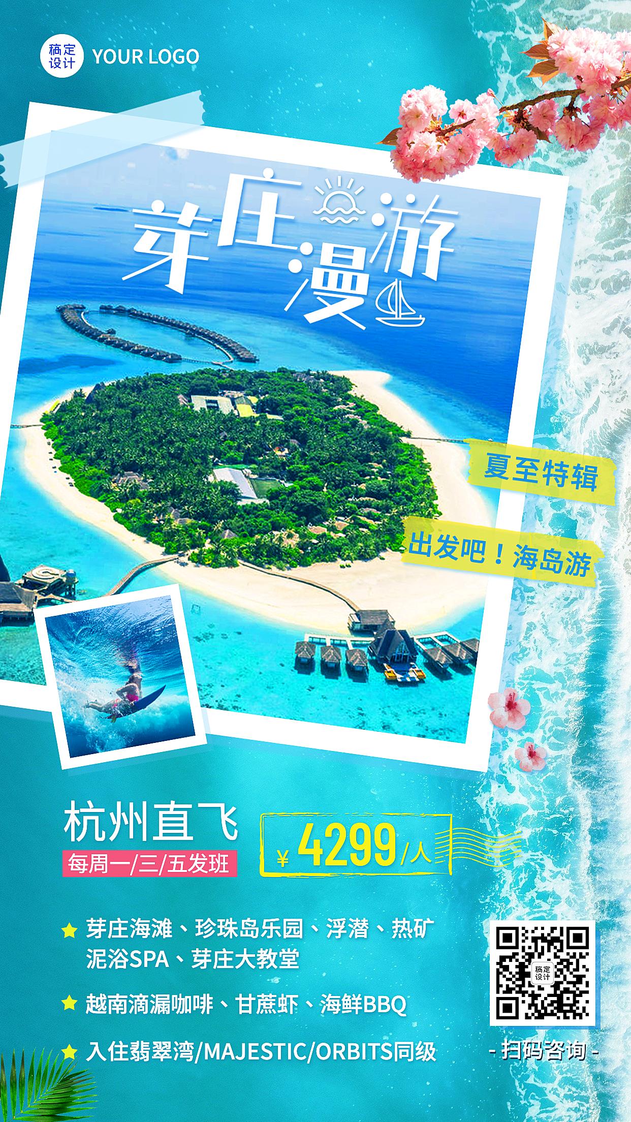 夏至旅游出行路线宣传海报