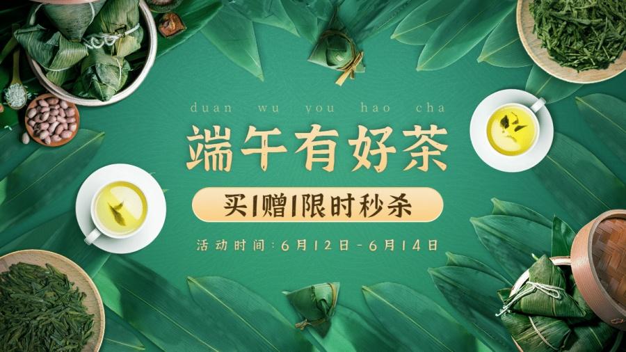 端午节茶叶促销海报banner
