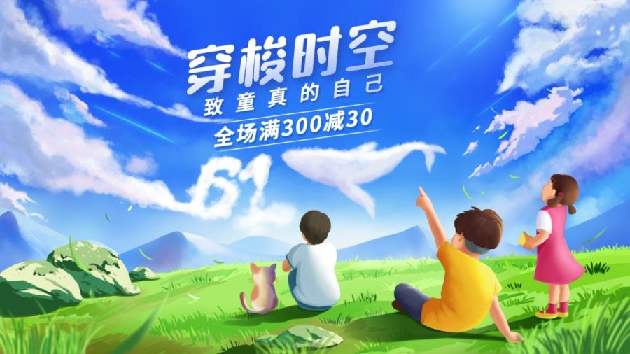 手绘61儿童节促销海报banner