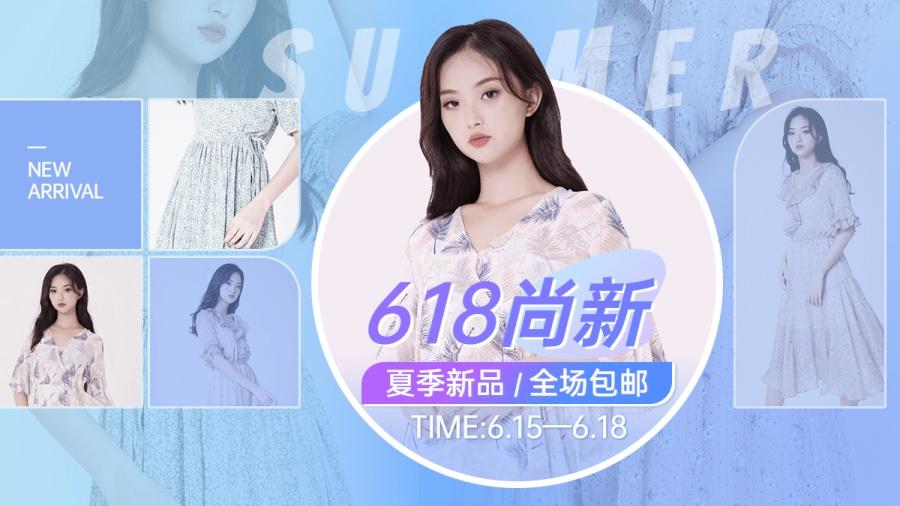 618夏上新女装海报banner