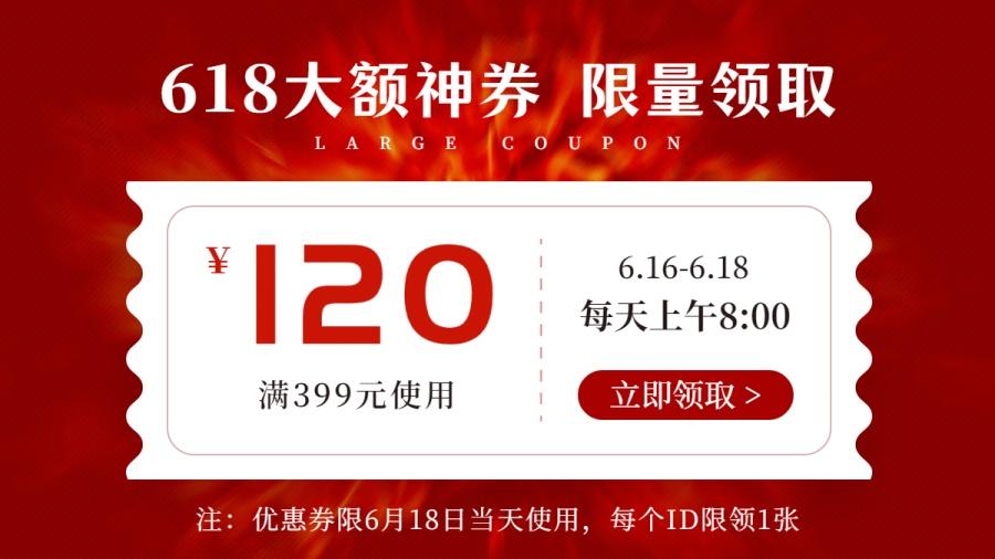 618促销优惠券海报banner