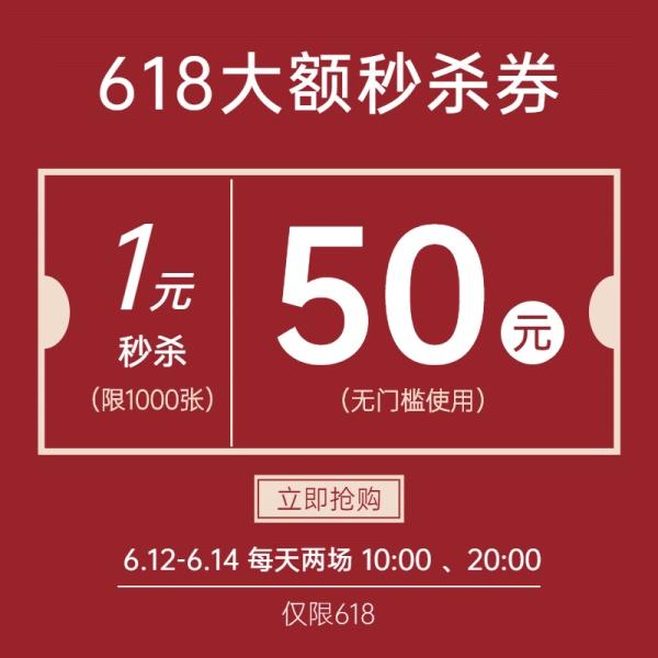 618促销优惠券活动主图