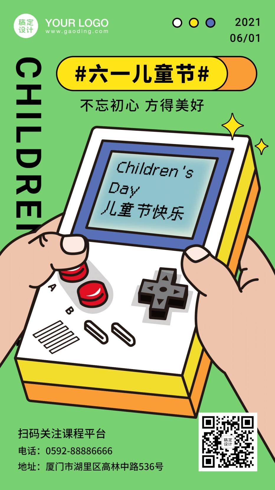 六一儿童节游戏机祝福海报