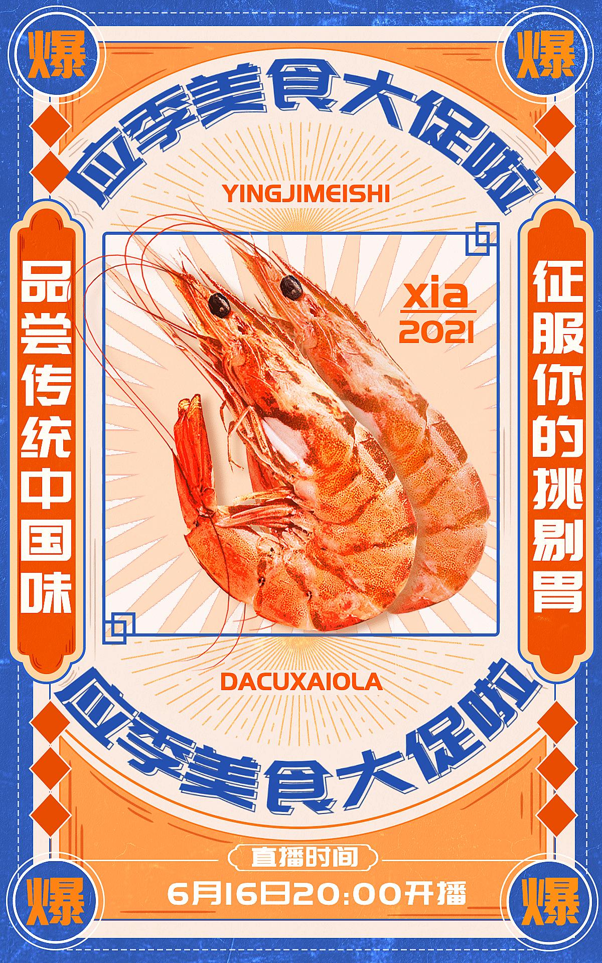 国潮618食品海鲜直播活动海报