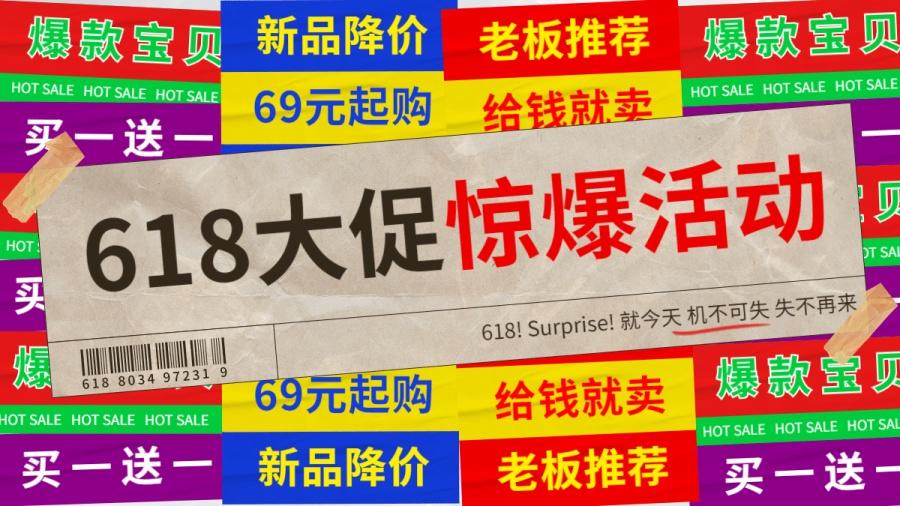 创意复古618促销海报banner