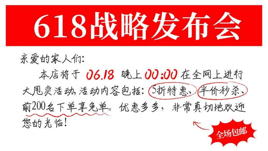 简约618促销海报banner