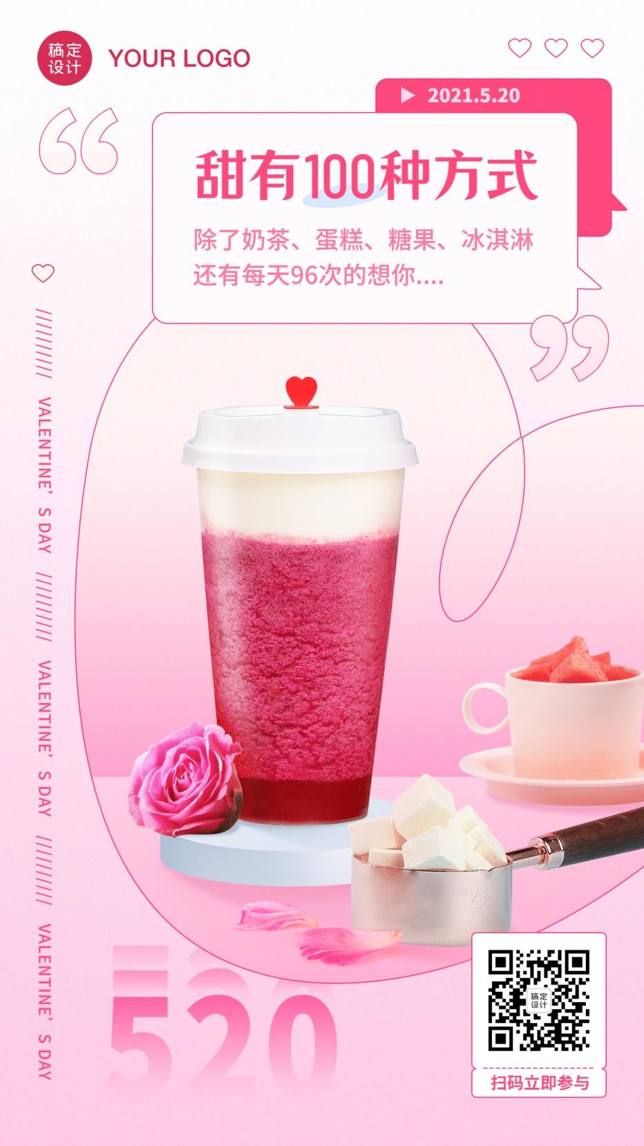 520情人节祝福问候餐饮系列海报