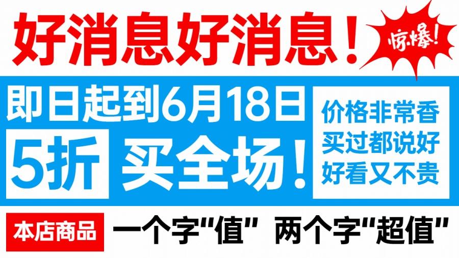 创意简约618促销海报banner