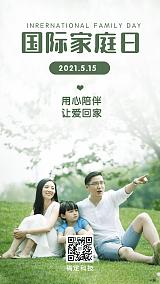国际家庭日温馨家人陪伴手机海报