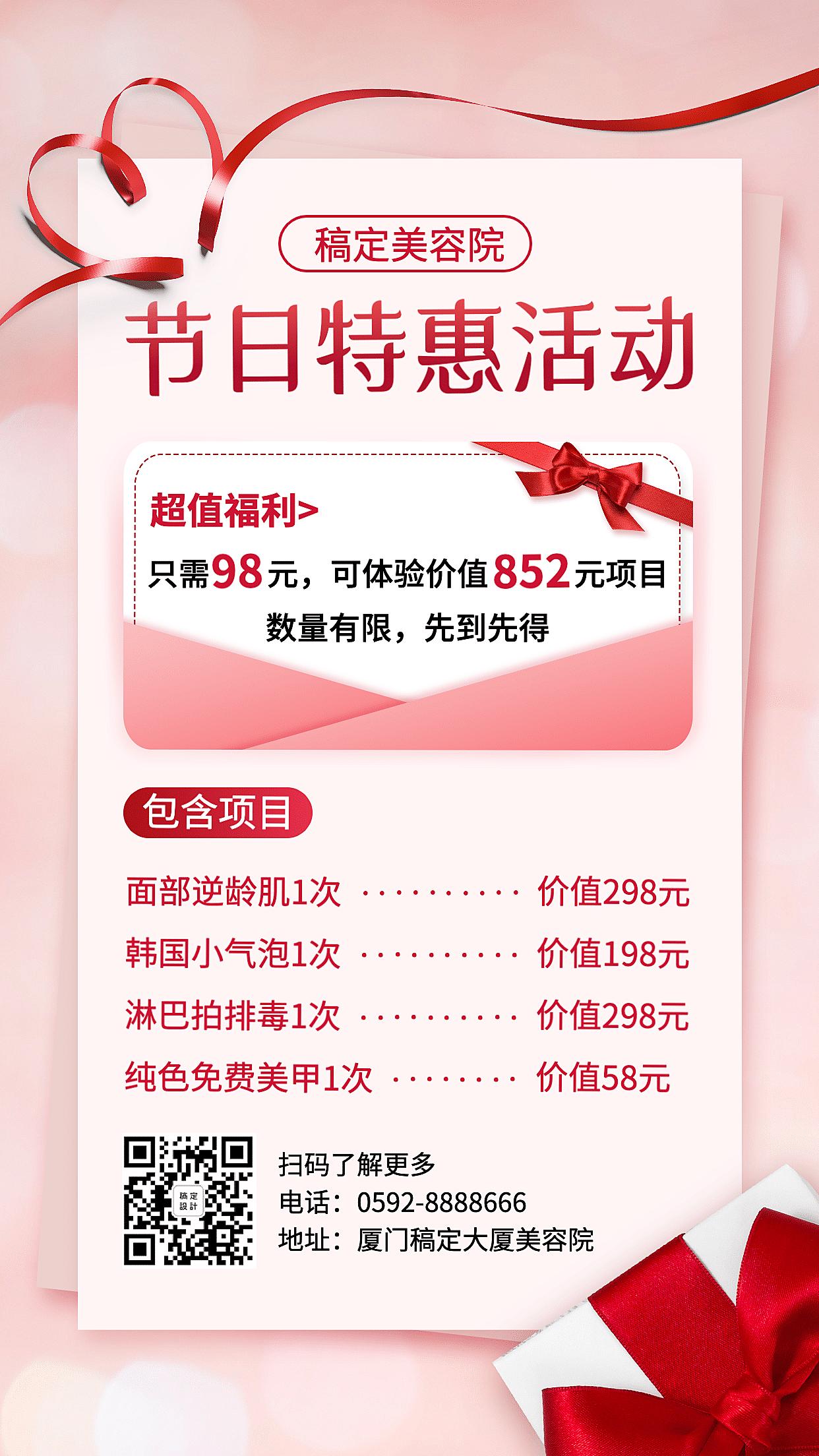 520节日促销线下实体店引流活动