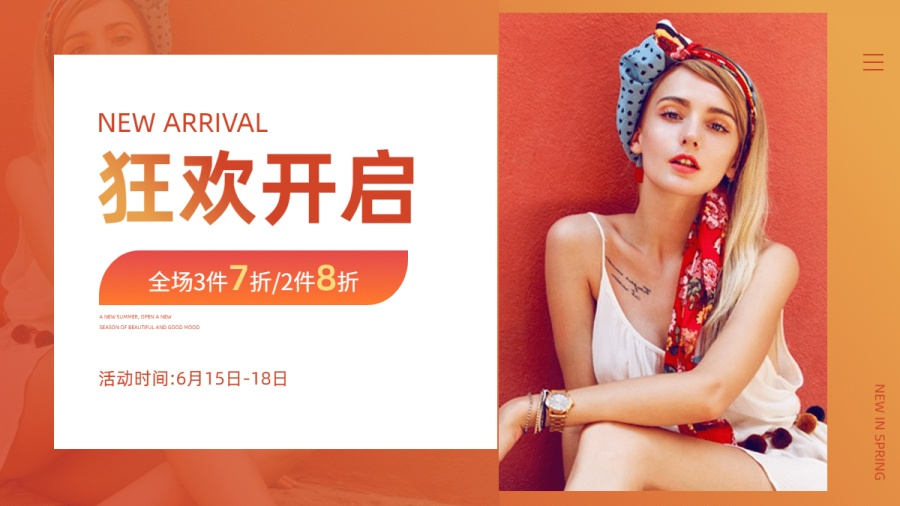 618女装促销海报banner