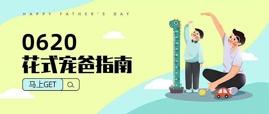 父亲节节日营销手绘风公众号收图
