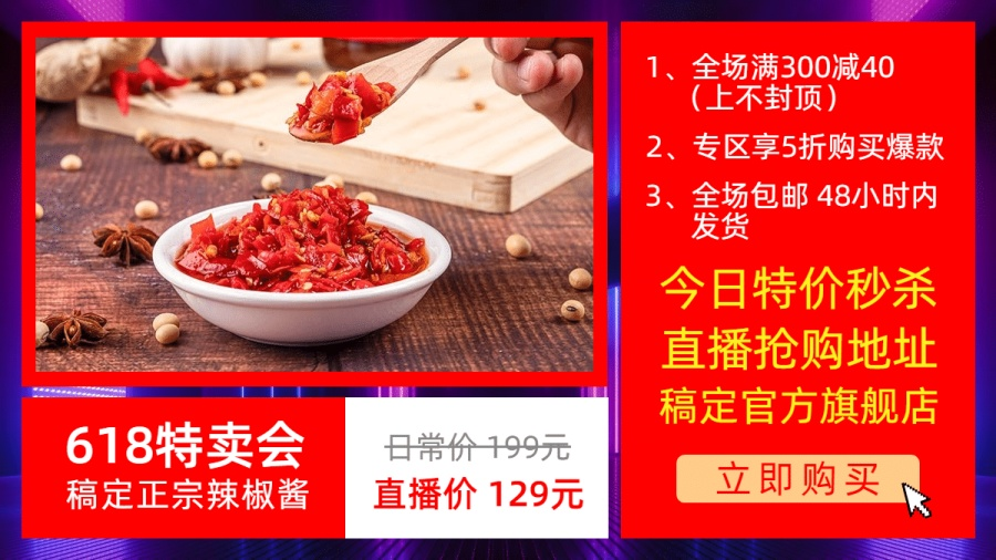 创意复古618促销食品海报banner