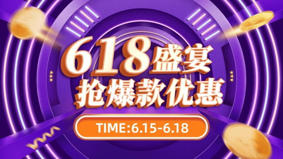 精致618大促促销海报banner