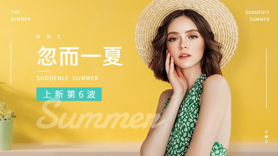 时尚夏上新女装海报banner