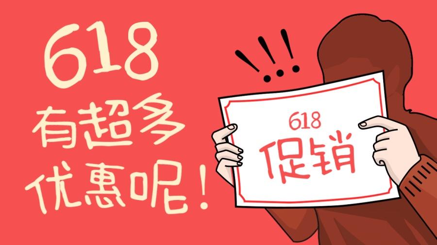 创意手绘618促销海报banner