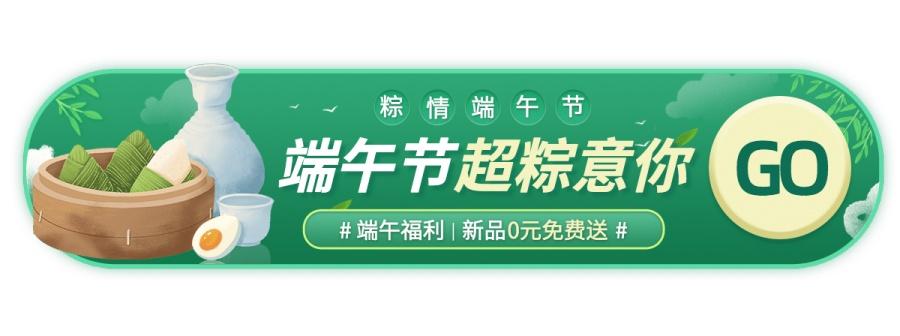 端午节促销胶囊banner