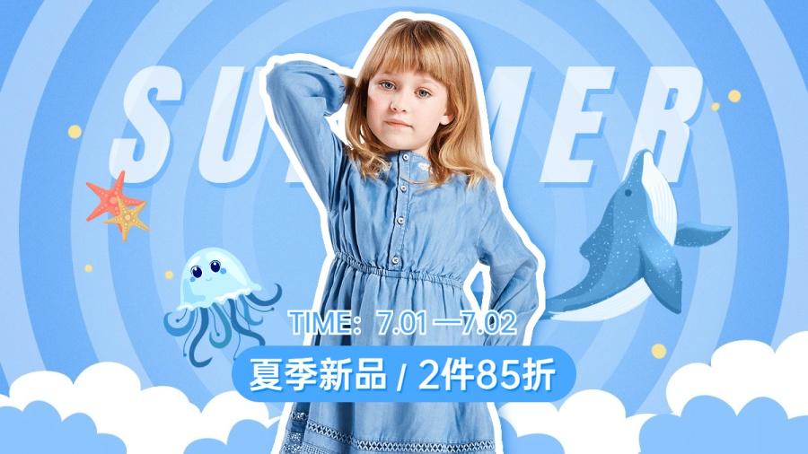 夏上新卡通童装促销海报banner