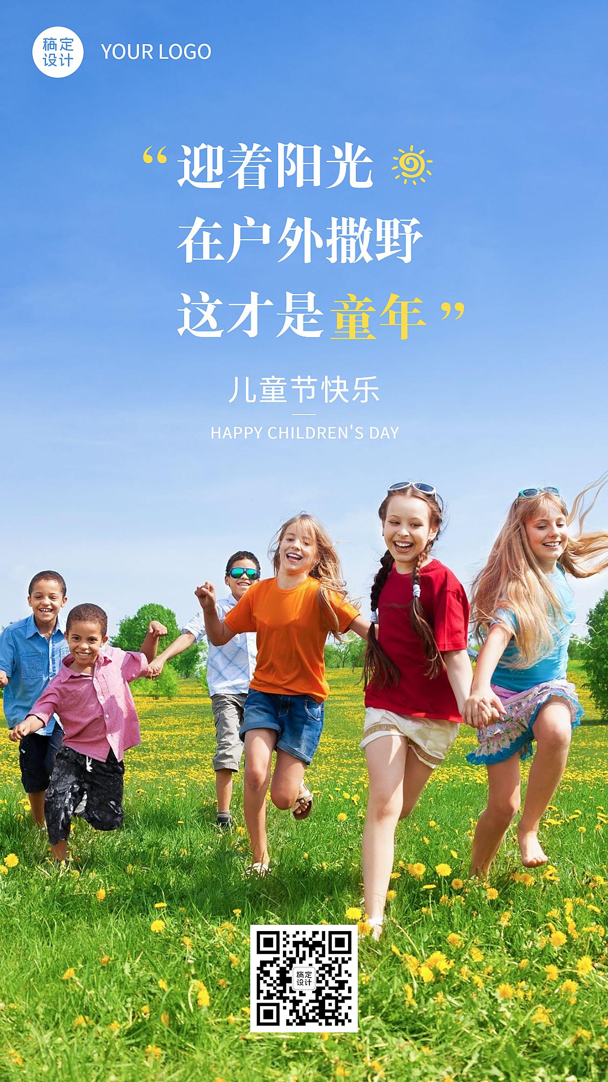 儿童节节日问候旅游手机海报