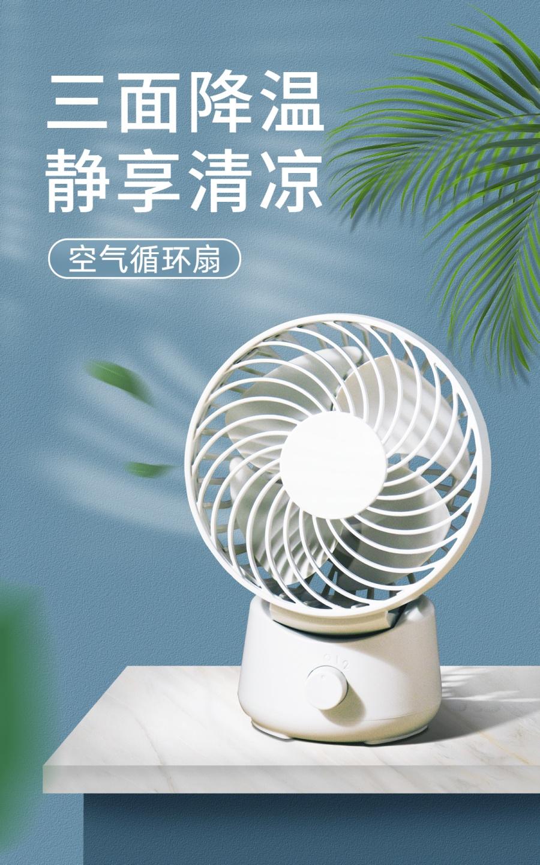 简约夏季电器风扇海报
