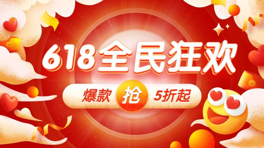 通用618促销海报banner