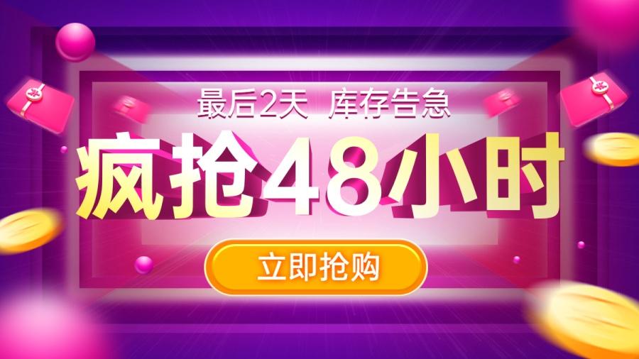通用精致618大促海报banner