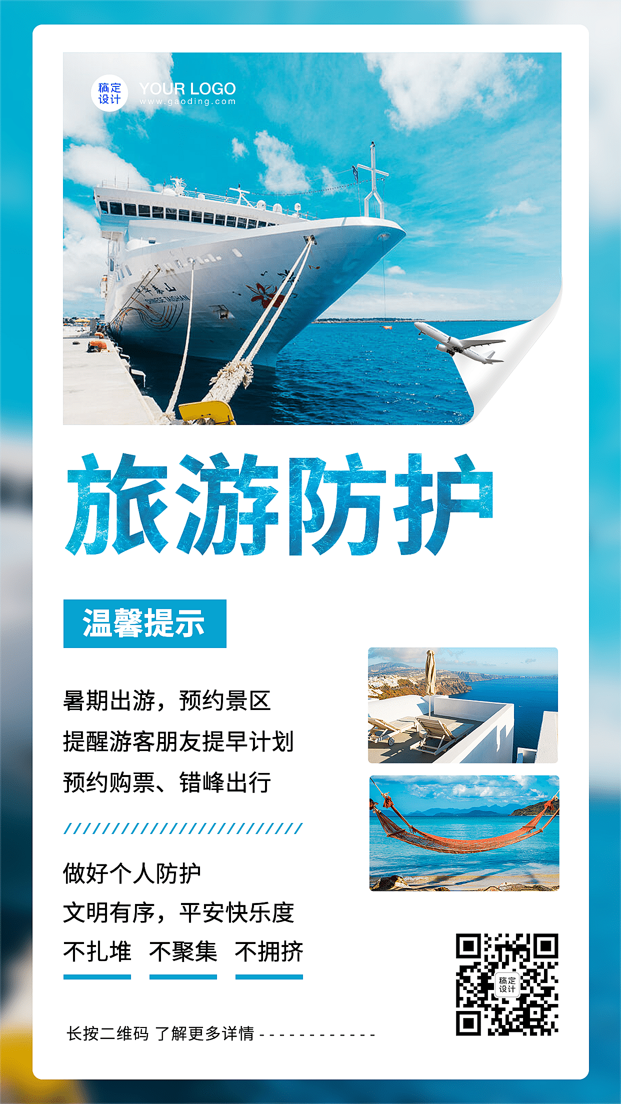 旅行旅游出行防护提示手机海报