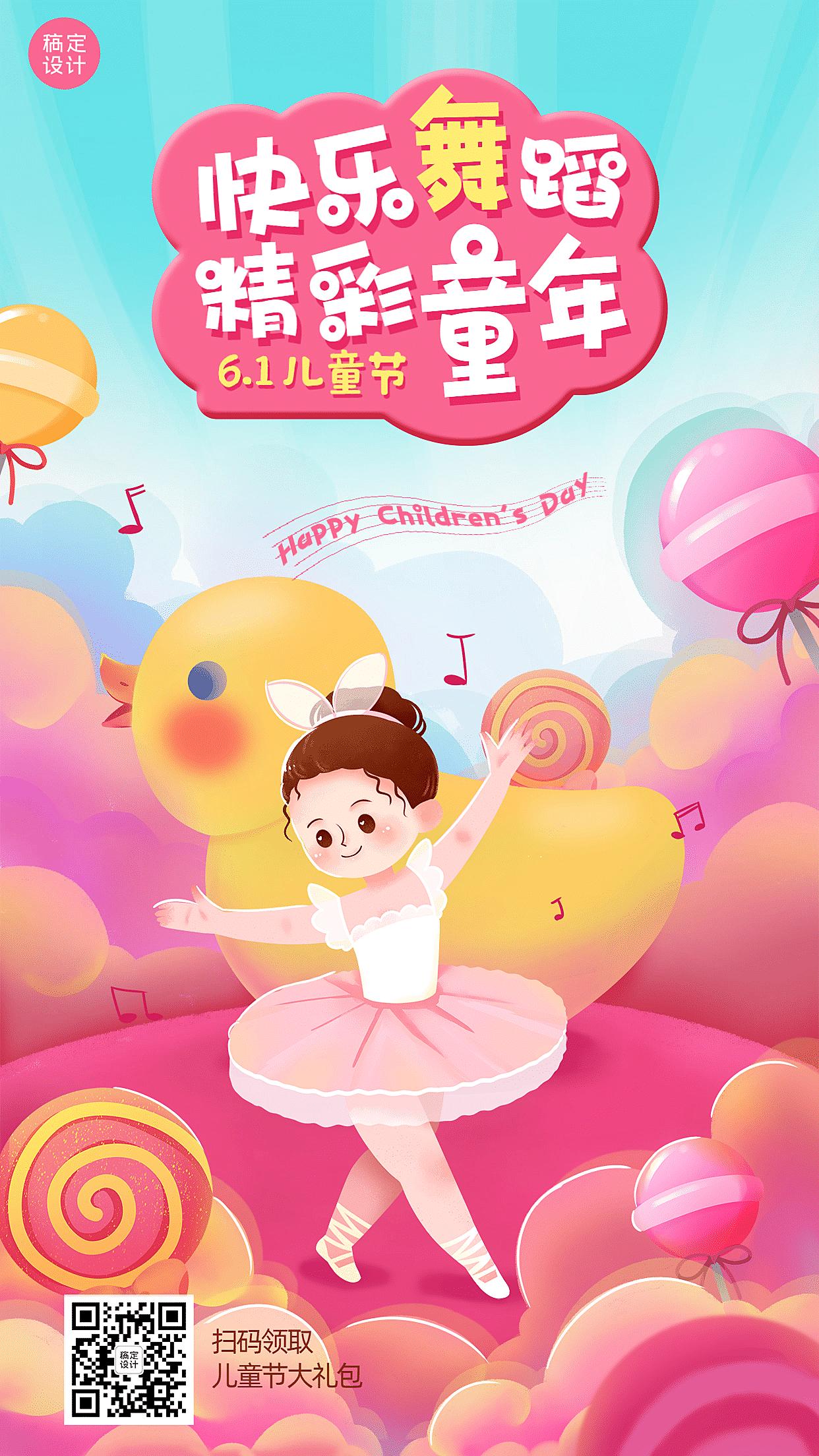 六一儿童节少儿舞蹈节日祝福海报