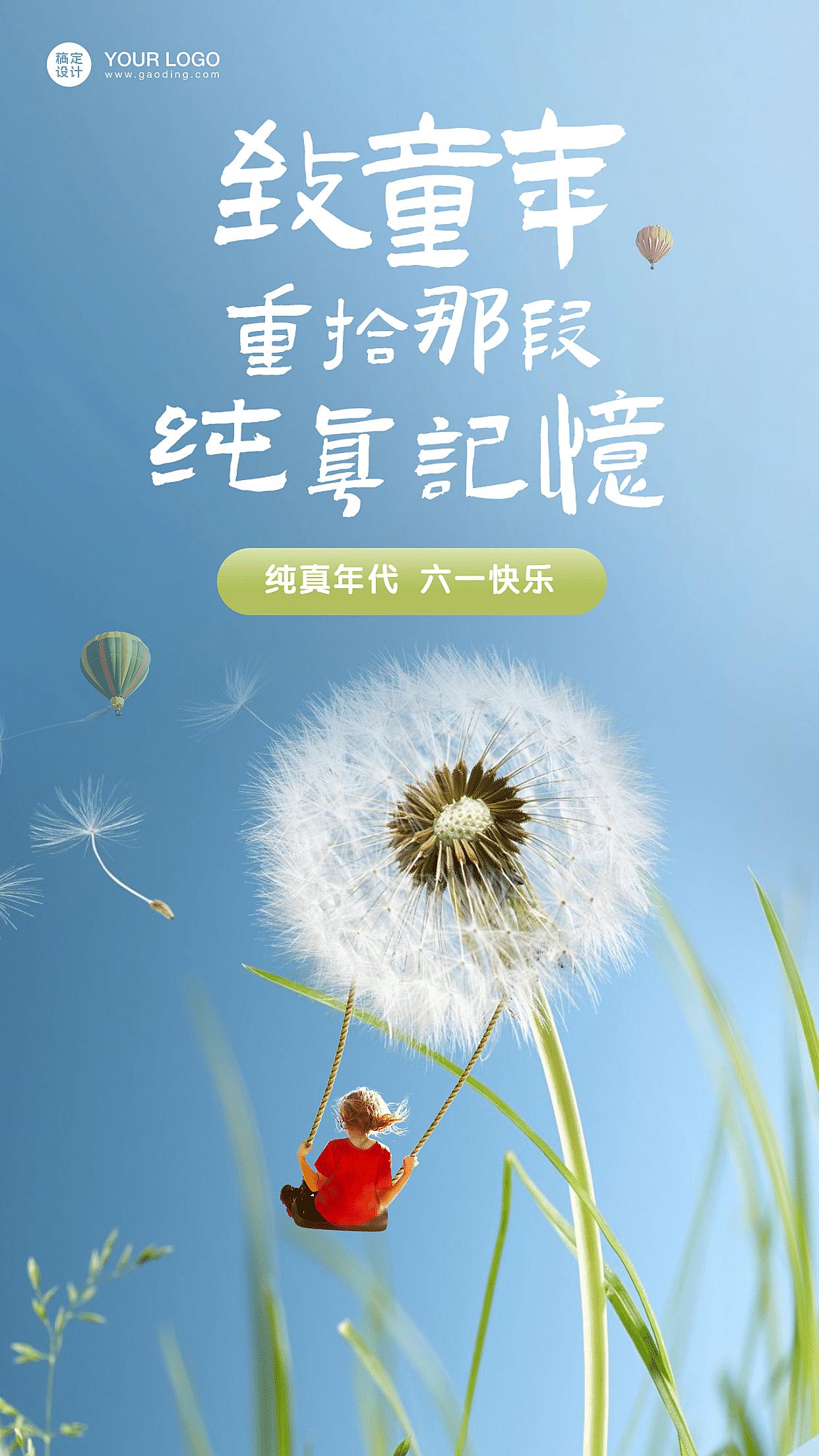 六一儿童节教育节日祝福手机海报