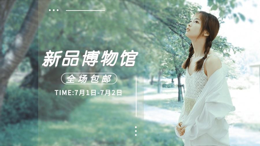 简约文艺夏上新女装海报banner