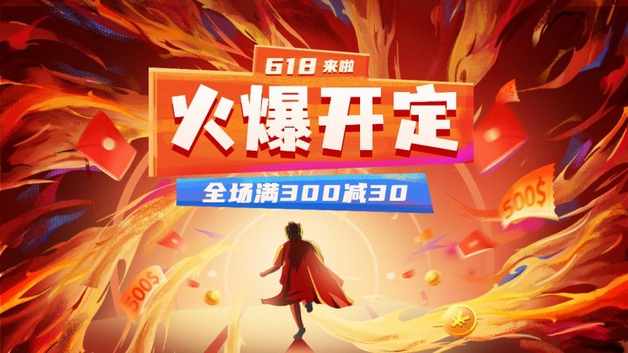 创意618促销海报banner