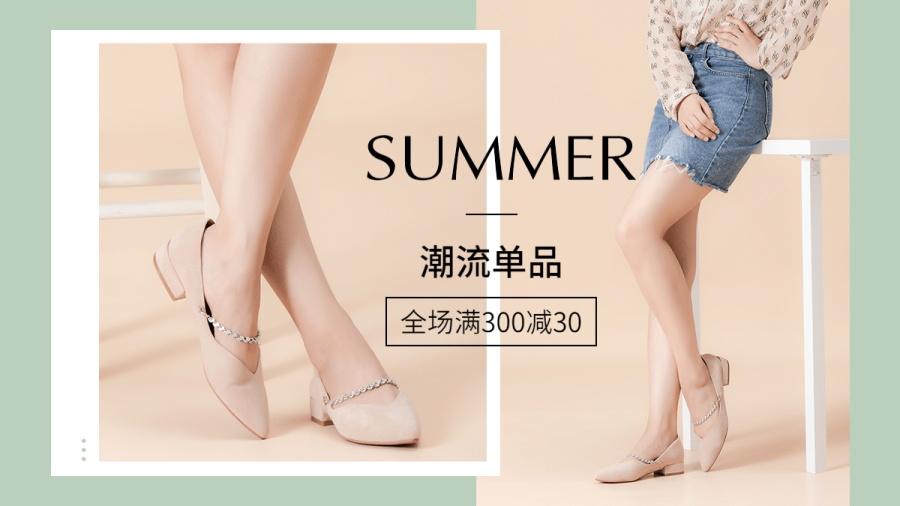 简约时尚夏季女鞋海报banner