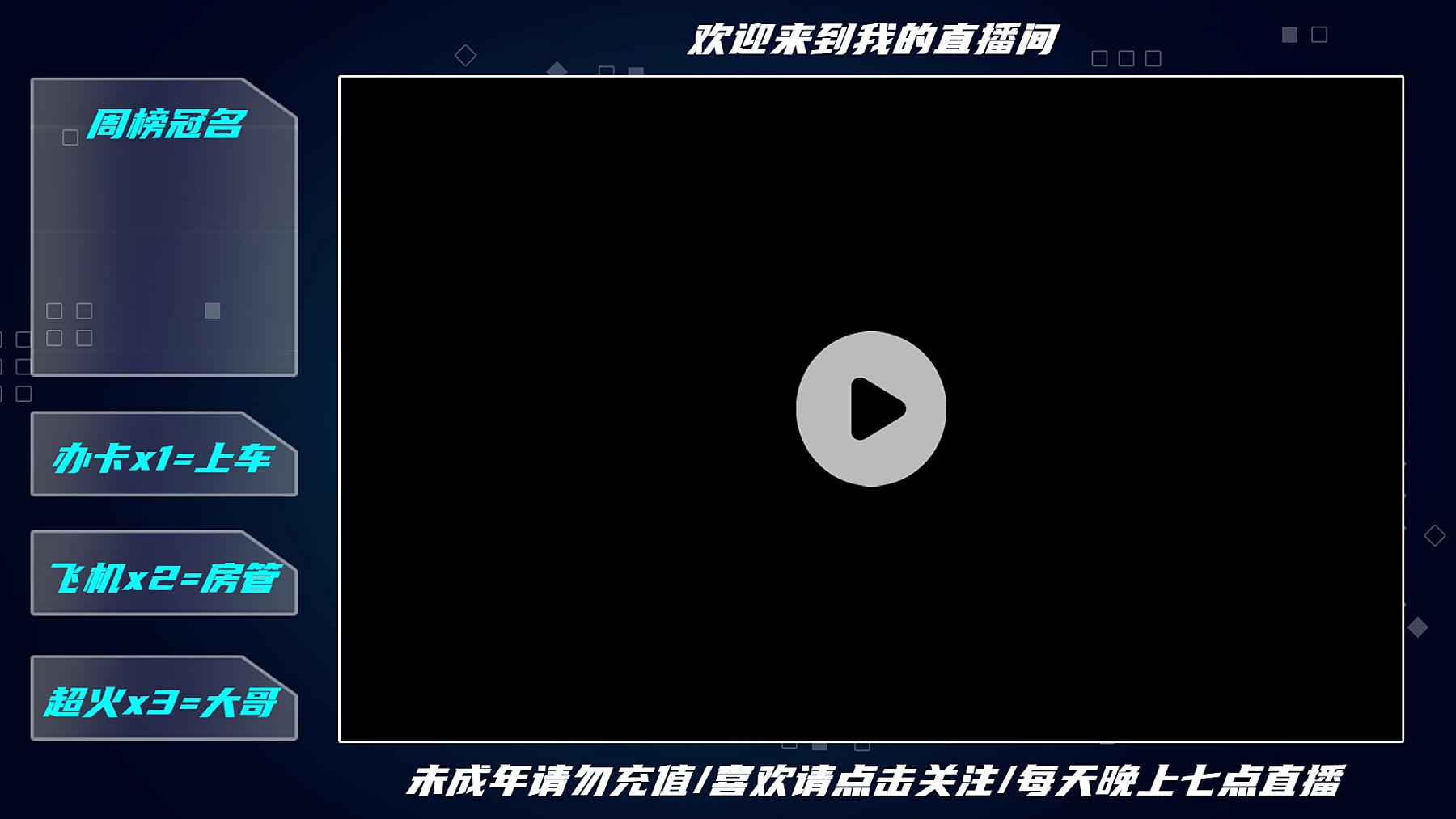 科技风电竞游戏主播直播间背景边框