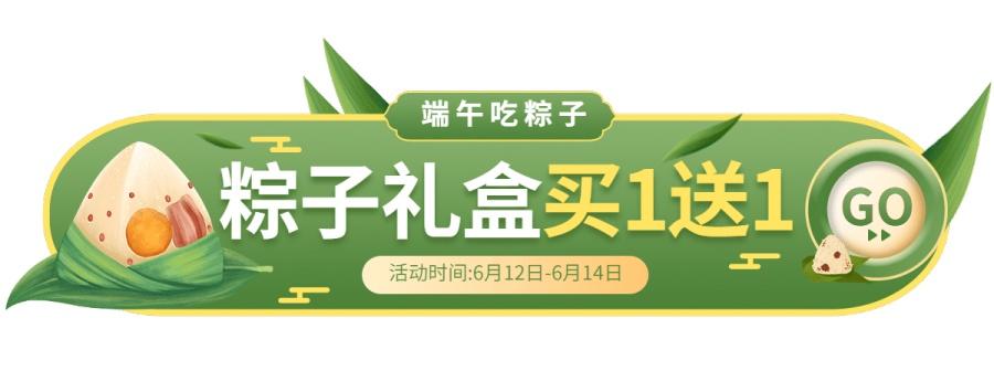 端午节粽子促销胶囊banner