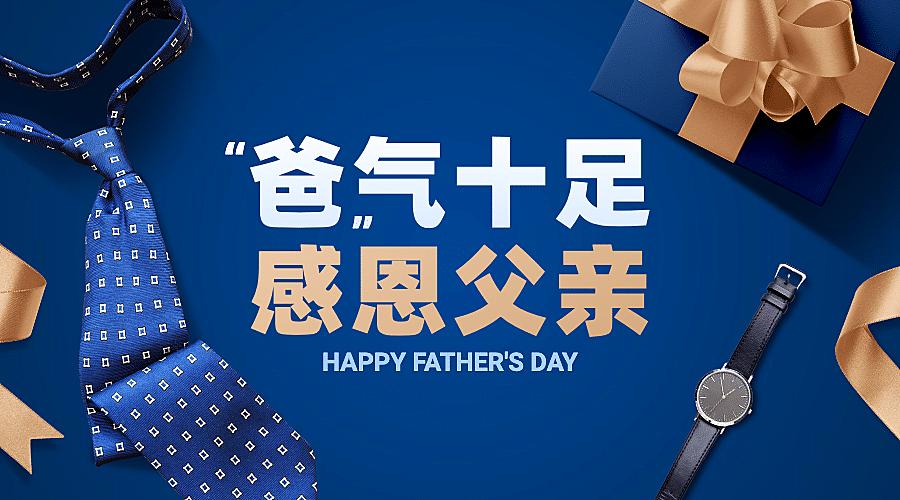 父亲节节日祝福感恩礼物横版海报