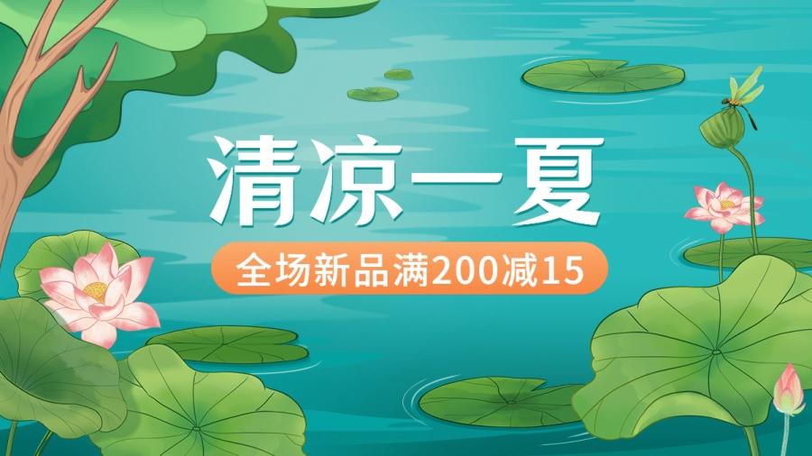 手绘夏上新促销海报banner