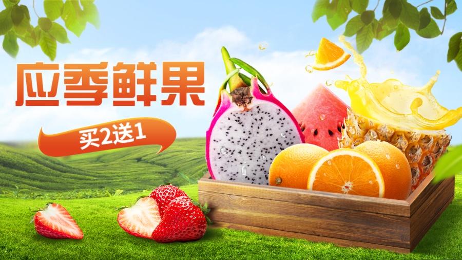 小程序商城生鲜水果海报banner