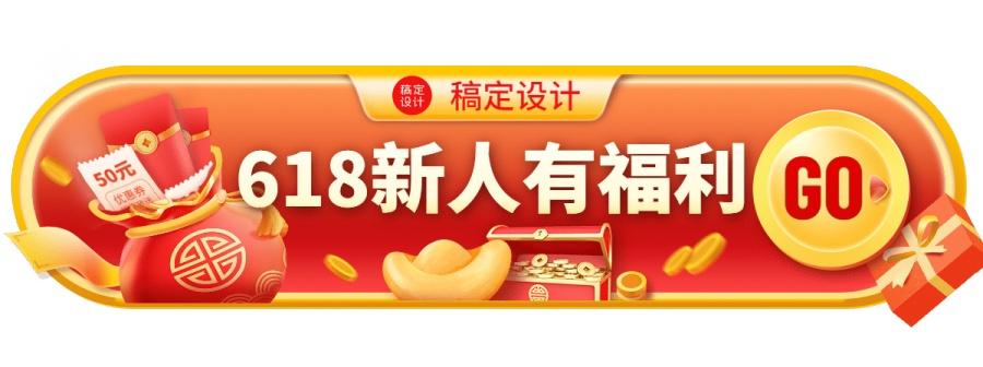 618新人促销活动胶囊banner